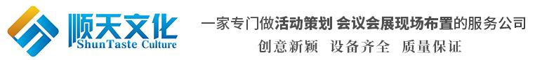 云南顺天文化
