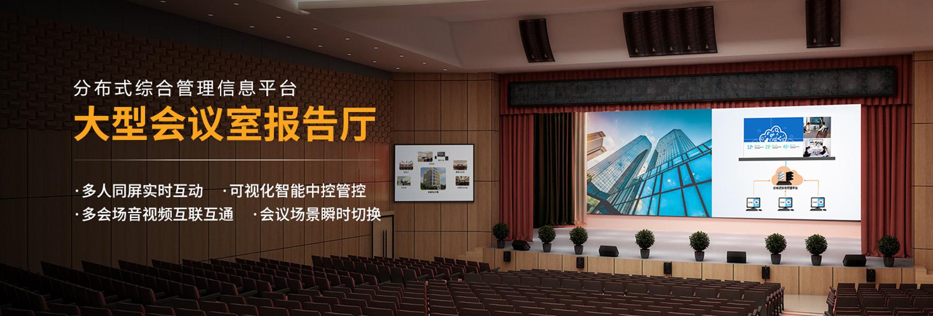 大型会议室报告厅会议系统