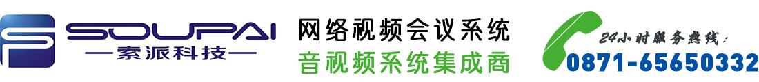 云南索派科技股份有限公司_Logo