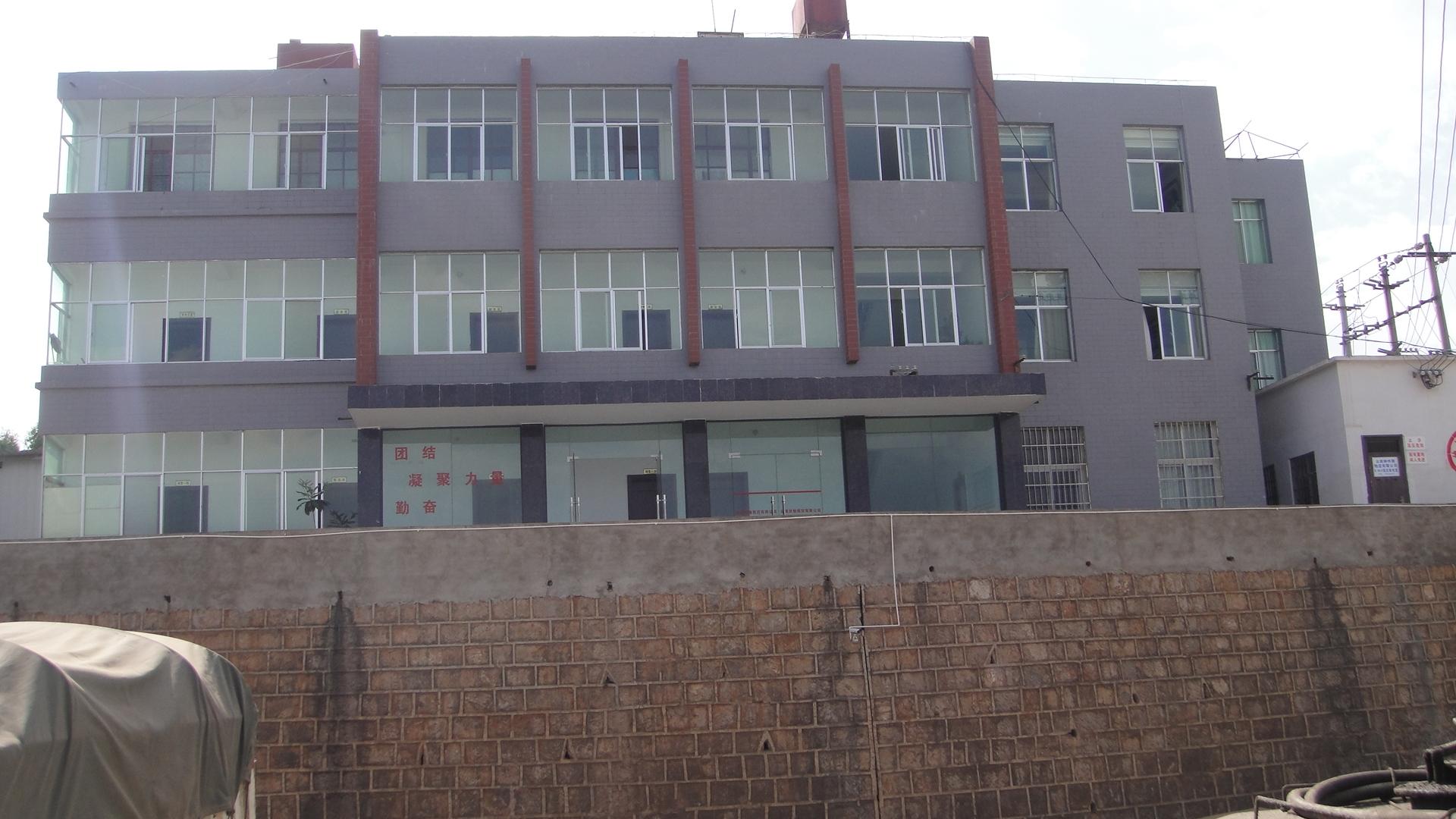 王家营专用线中转库区-办公大楼