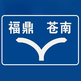 交叉路口标牌