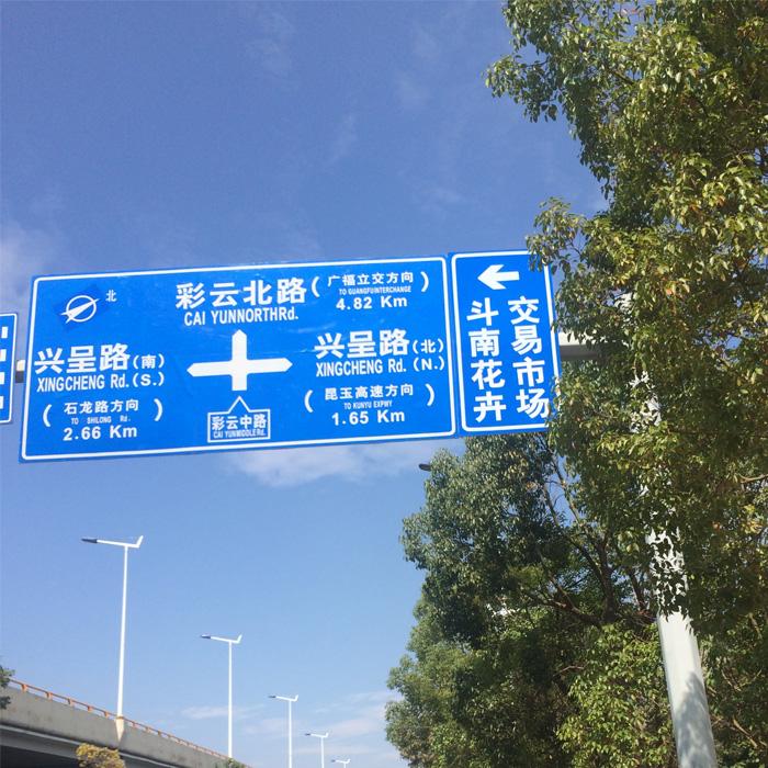 道路交通指示牌安装