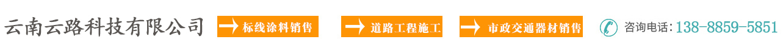云南云路交通设施有限公司