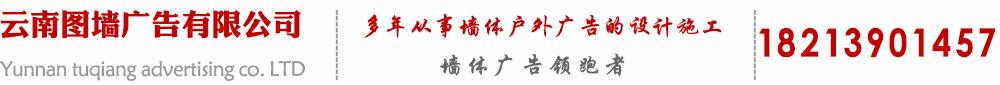 云南图墙广告有限公司