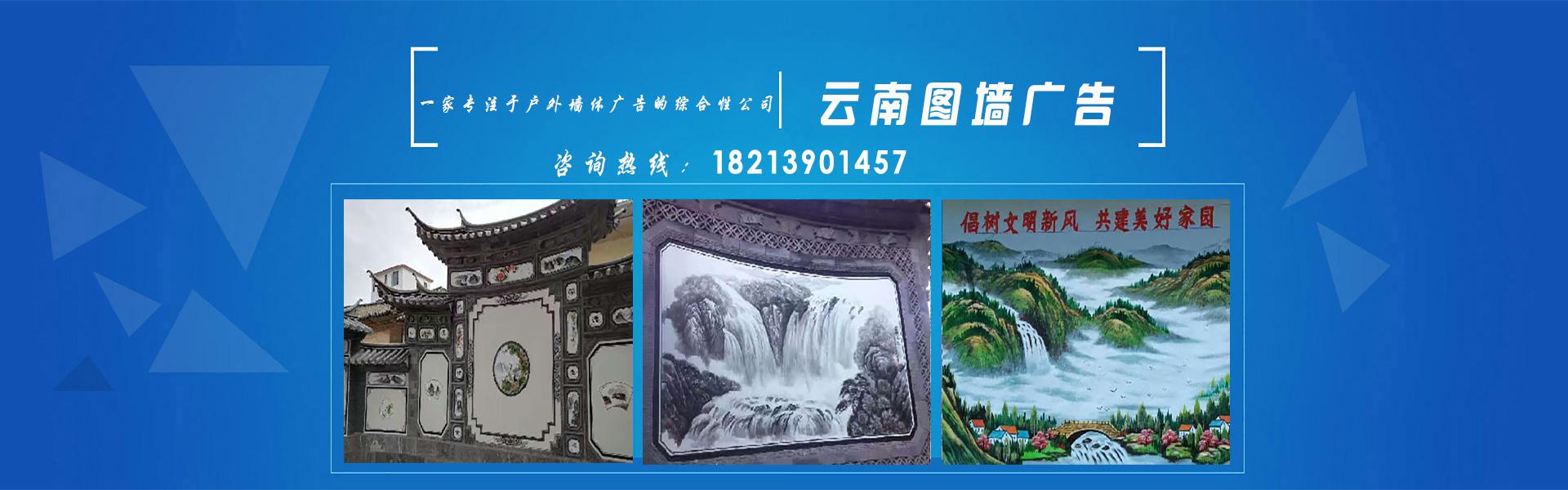 云南牆體廣告