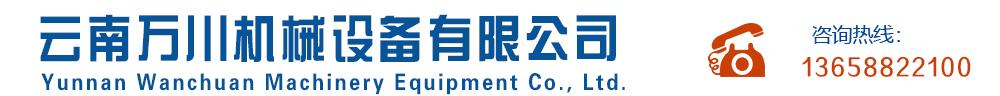 云南万川机械设备有限公司