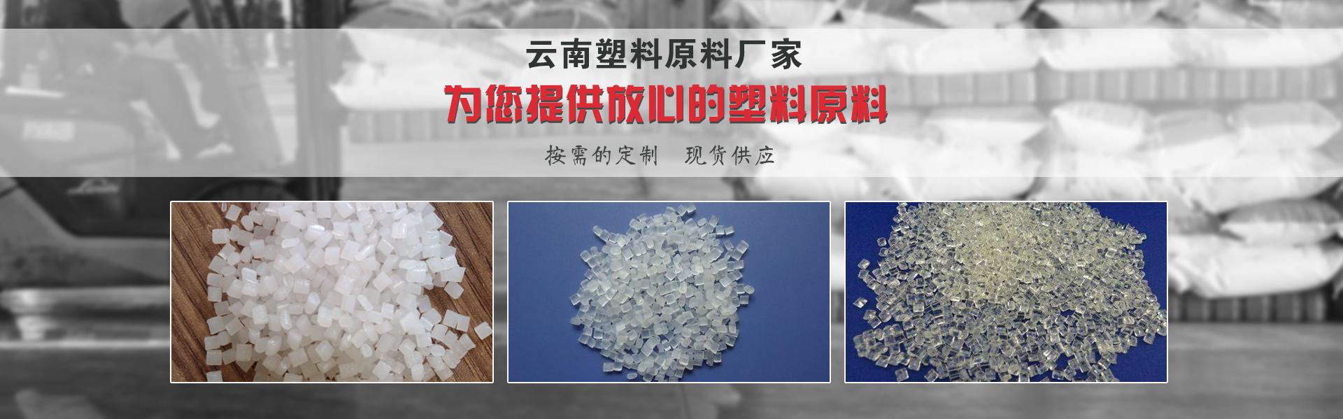 昆明塑料原料批发