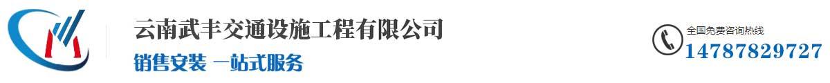 云南武丰交通设施工程公司