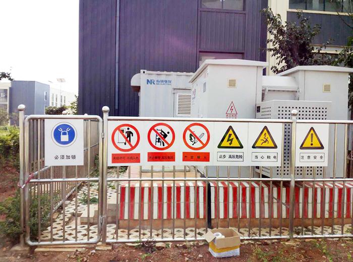 電路井警示標識