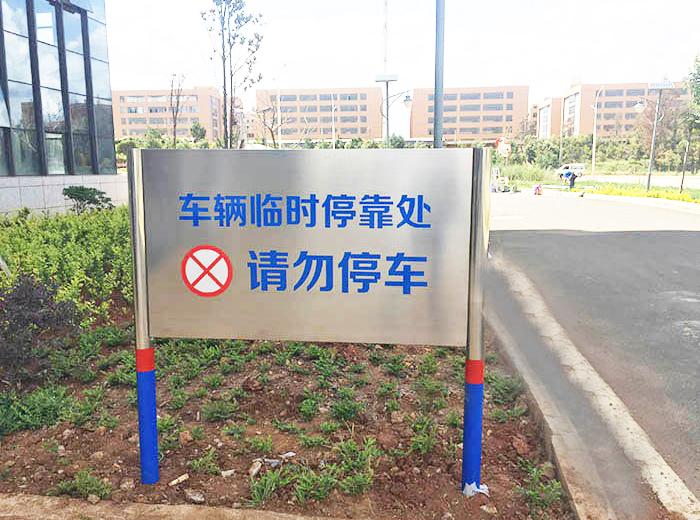 昆明標識警示牌