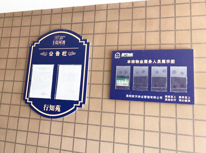 小區公示欄標識牌