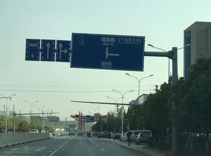 昆明交通指路标识