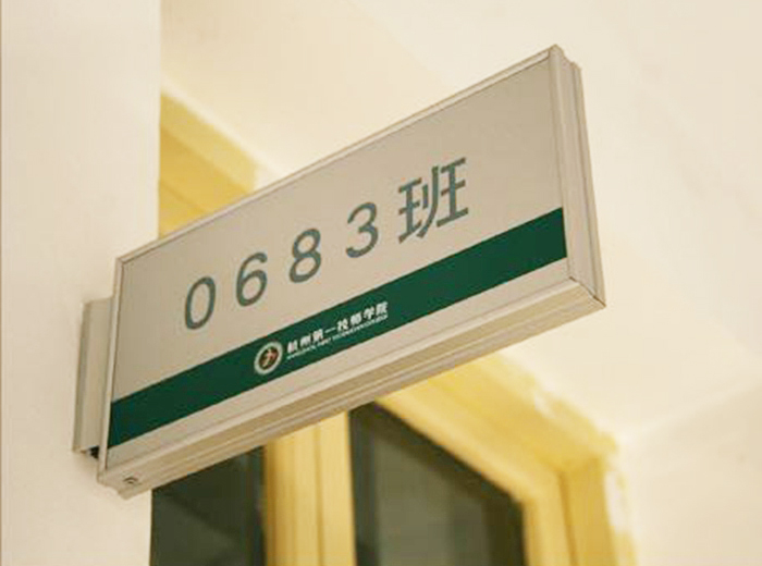 班級門牌標識