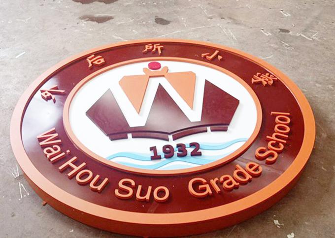 学校logo标识