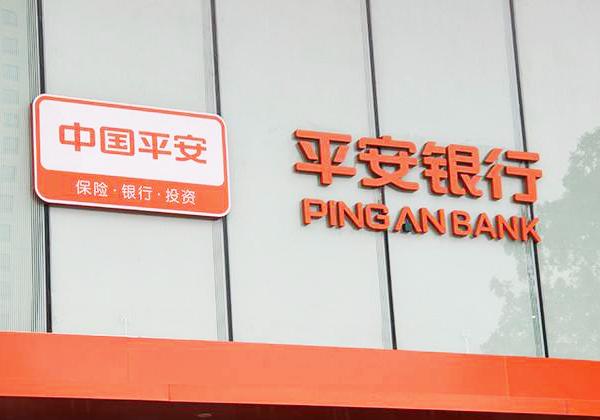 平安银行logo标识