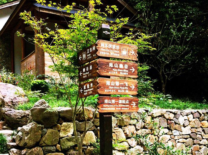 景區指示標識牌