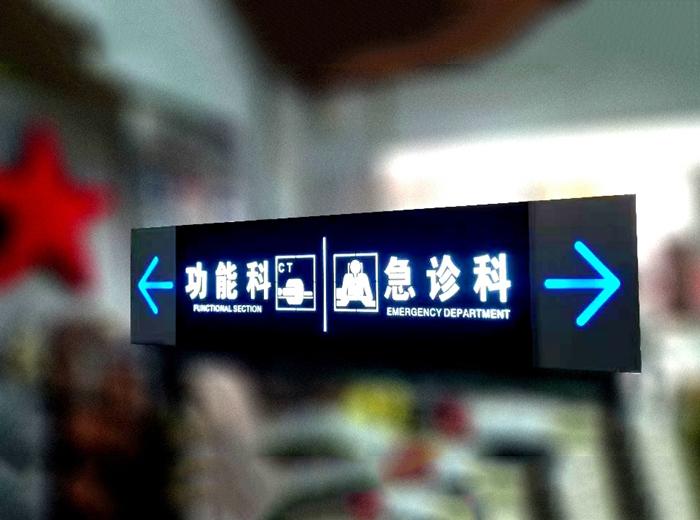 科室发光字指示牌