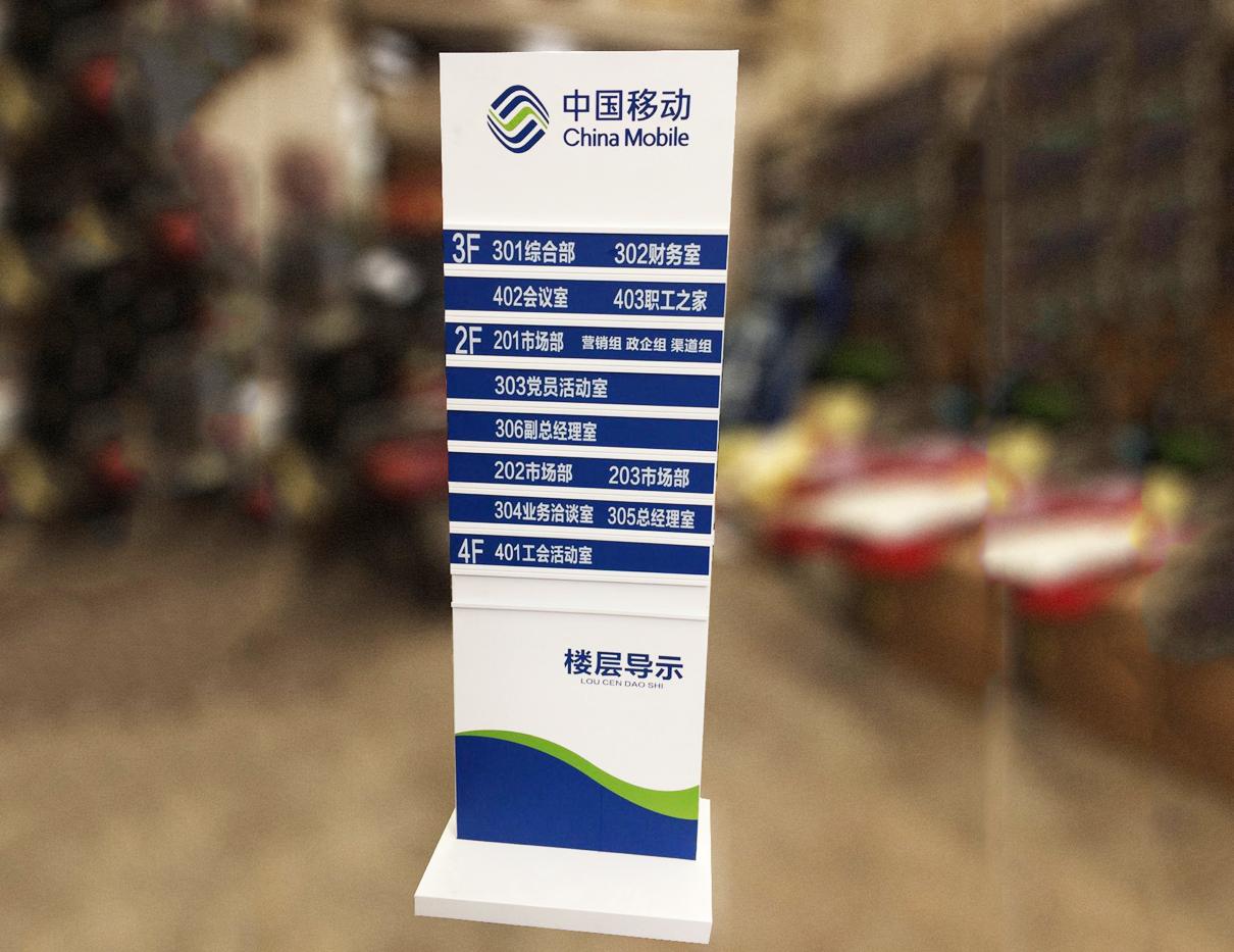 中國移動樓層導視牌