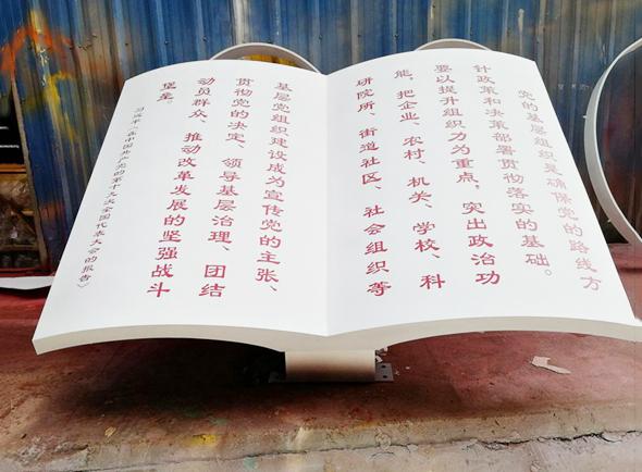 昆明广场党建标识