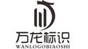 云南萬龍標識公司