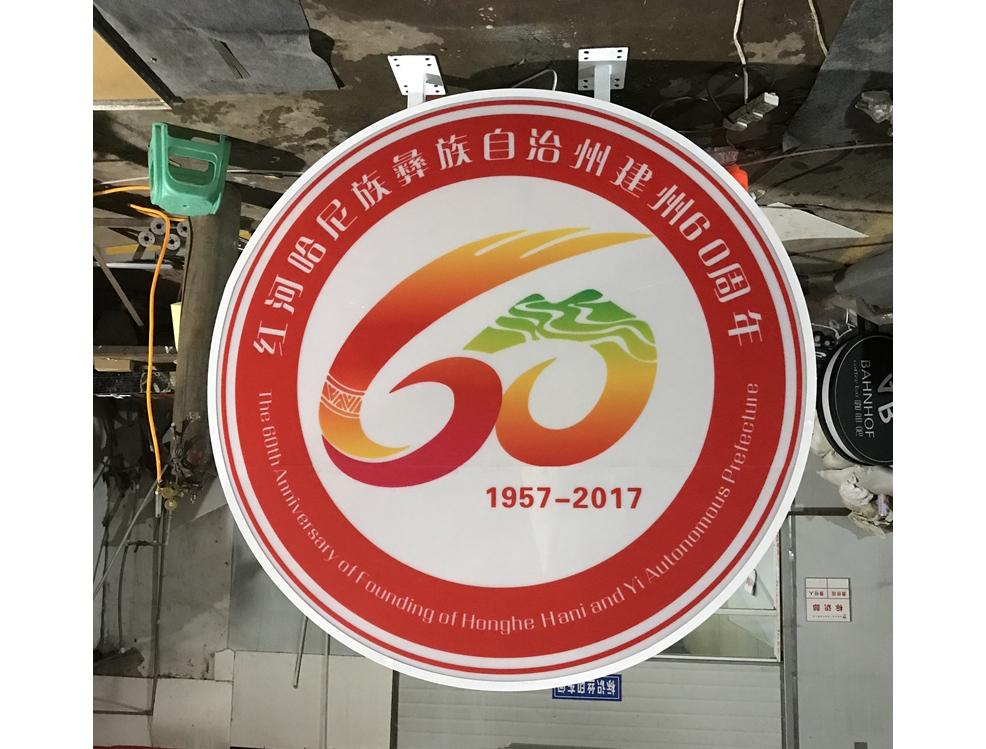 红河州建州六十年标识牌