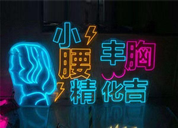 景區LED霓虹燈發光字