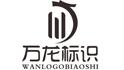 云南万龙标识公司