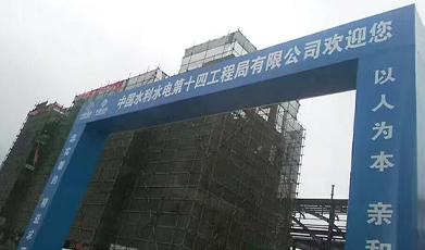 中国水利水电十四局案例