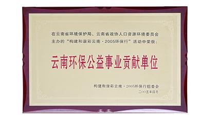 云南环保公益证书