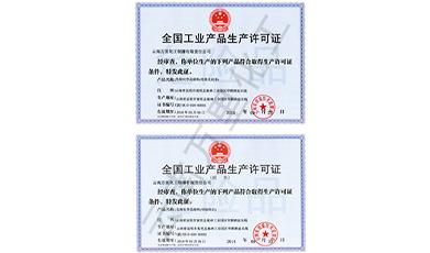 相关资质认证证书