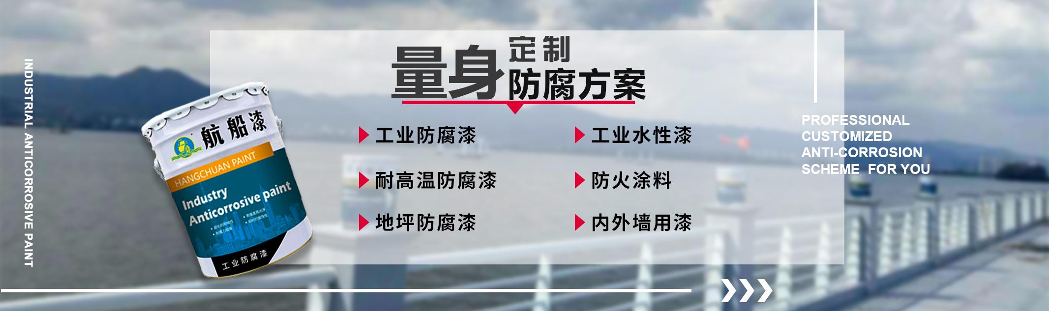 云南万里化工防腐油漆生产厂家