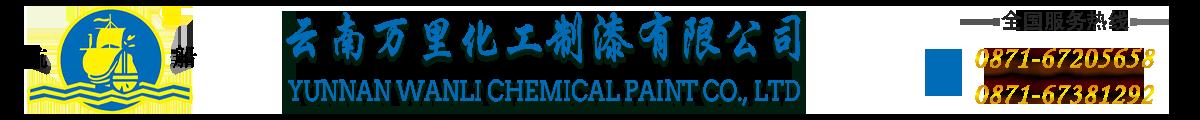 云南万里化工防腐涂料生产厂家_Logo