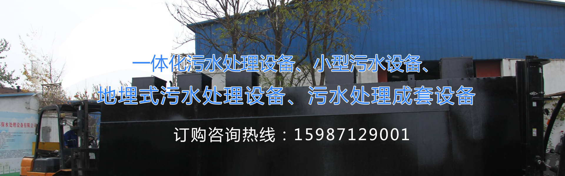云南一体式污水处理设备