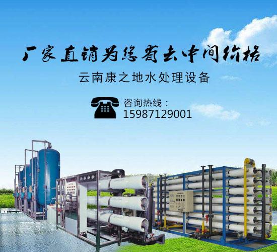 云南城市生活污水处理设备价格