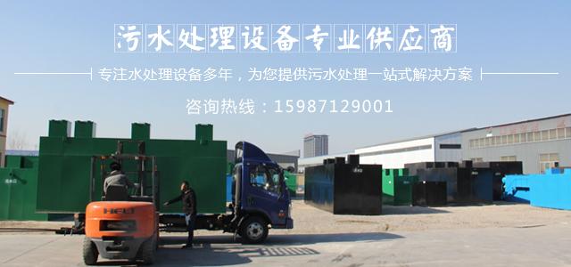 云南地埋式污水处理设备