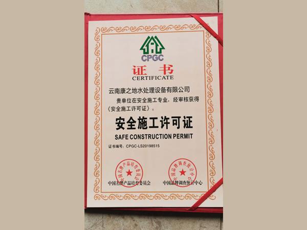 安全施工许可证