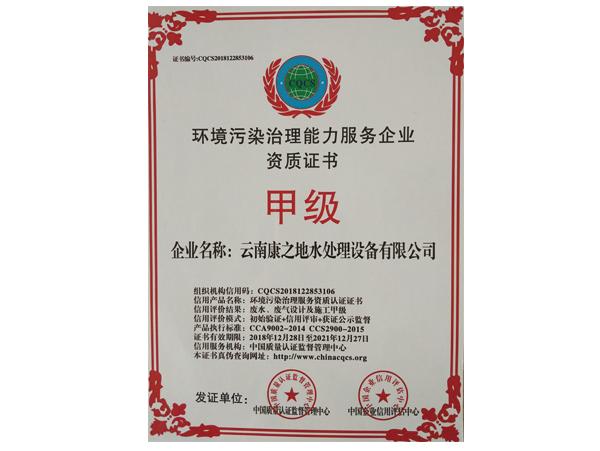 甲级环境污染治理能力服务企业资质证书