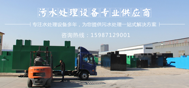 云南城市生活污水处理设备