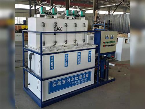 实验室污水 设备