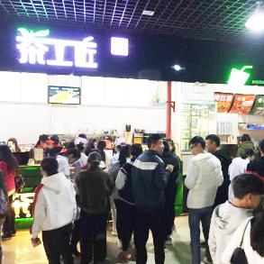 茶工匠昆明卫生学院店