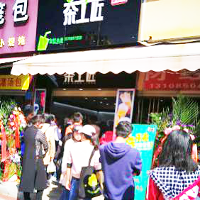 茶工匠新亚洲体育城店