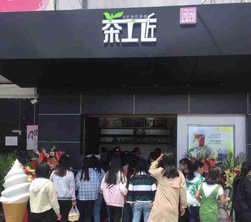 茶工匠海口经贸外事店