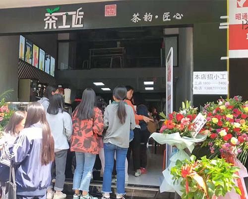 茶工匠昭通巧家店