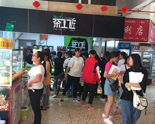 茶工匠昆明杨林海源医学院店