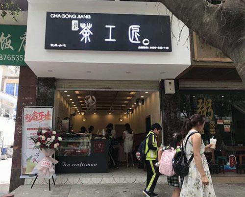 茶工匠昆明东川店