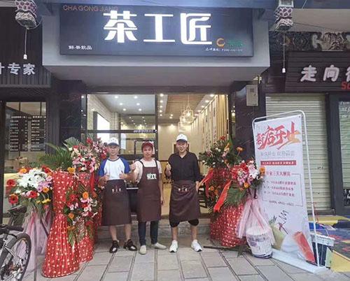 茶工匠红河建水店
