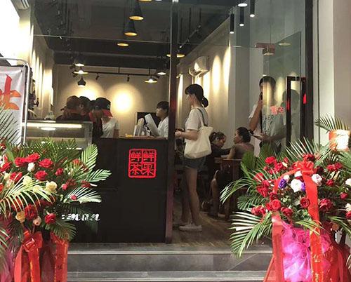 茶工匠红河河口店