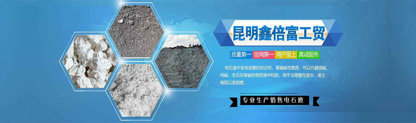 云南电石渣厂家