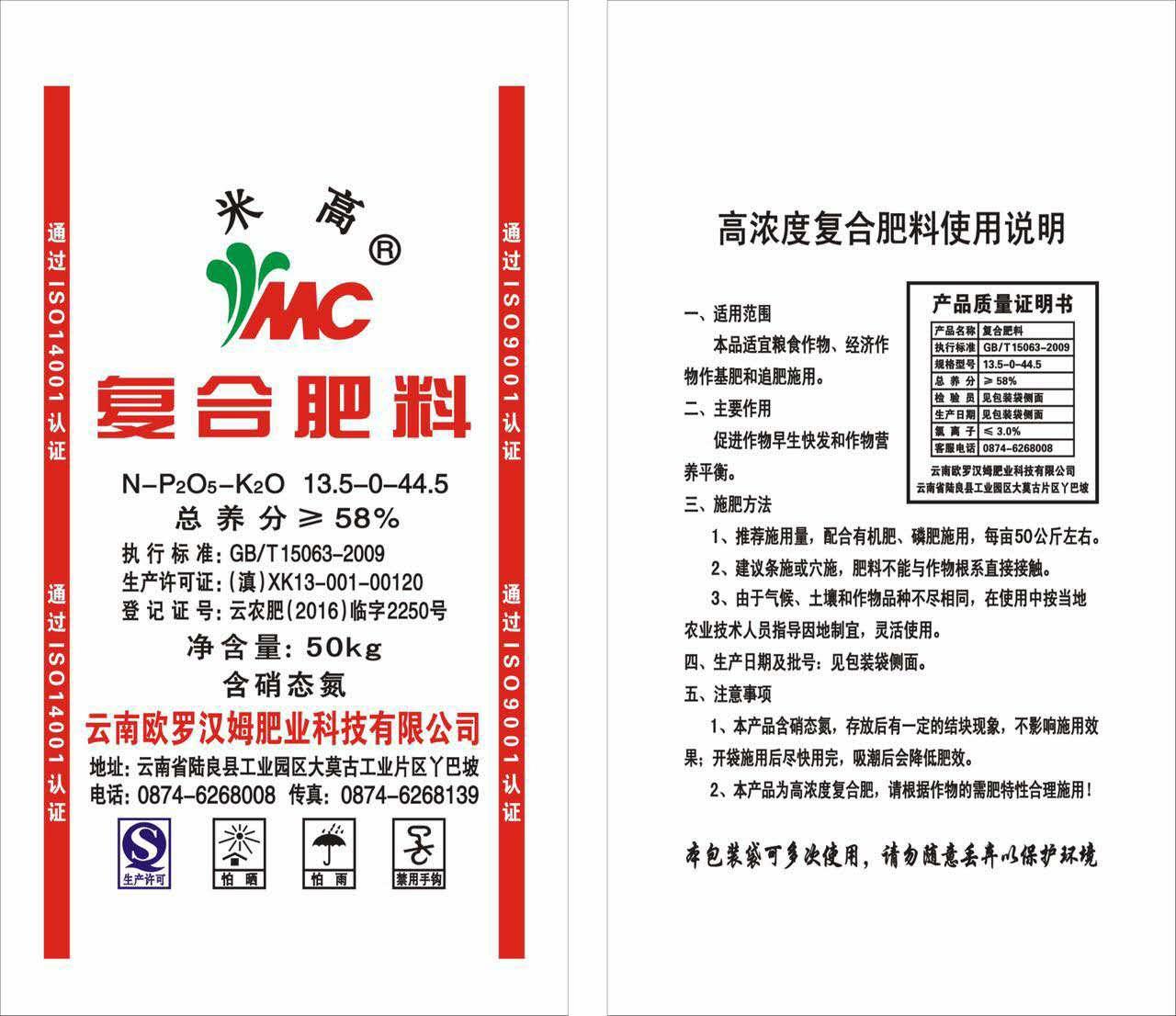 云南集裝編織袋廠家圖片