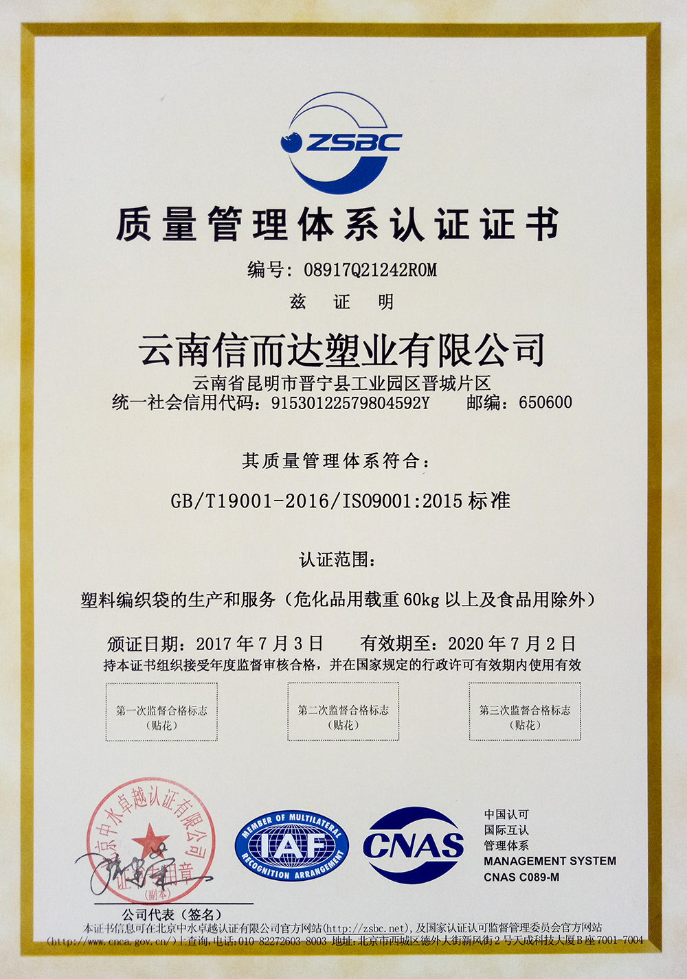 云南信而達塑業有限公司質量管理體系認證證書